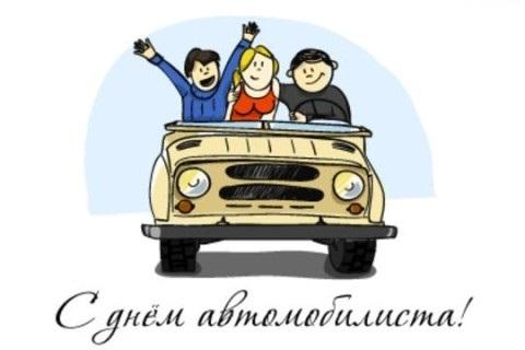 Фото на праздник Последнее воскресенье октября День автомобилиста003