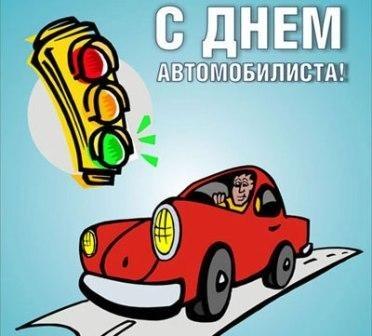 Фото на праздник Последнее воскресенье октября День автомобилиста004