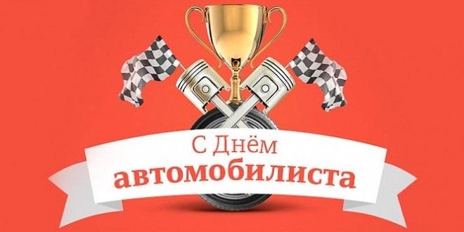 Фото на праздник Последнее воскресенье октября День автомобилиста005