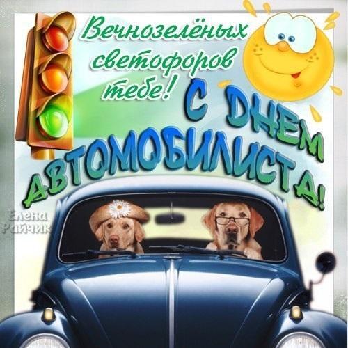 Фото на праздник Последнее воскресенье октября День автомобилиста008