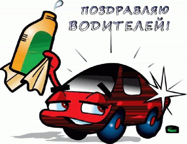 Фото на праздник Последнее воскресенье октября День автомобилиста010
