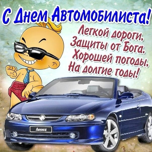 Фото на праздник Последнее воскресенье октября День автомобилиста012