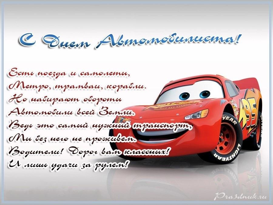 Фото на праздник Последнее воскресенье октября День автомобилиста013