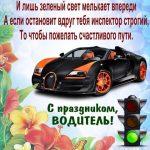 Фото на праздник Последнее воскресенье октября День автомобилиста