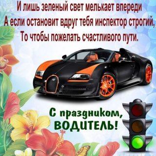 Фото на праздник Последнее воскресенье октября День автомобилиста014