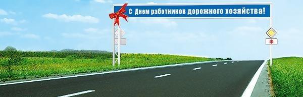 Фото на праздник Третье воскресенье октября День работников дорожного хозяйства001