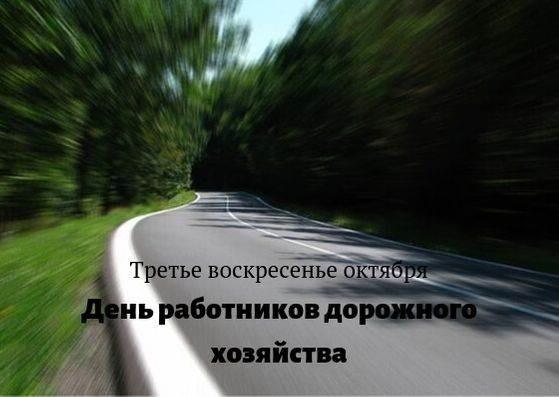 Фото на праздник Третье воскресенье октября День работников дорожного хозяйства003