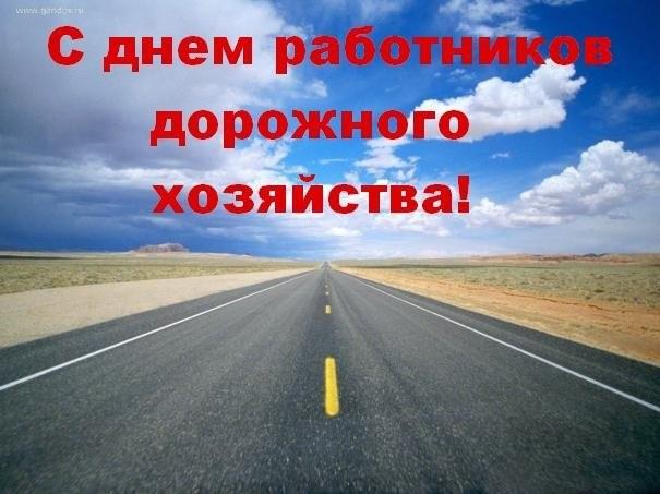 Фото на праздник Третье воскресенье октября День работников дорожного хозяйства004