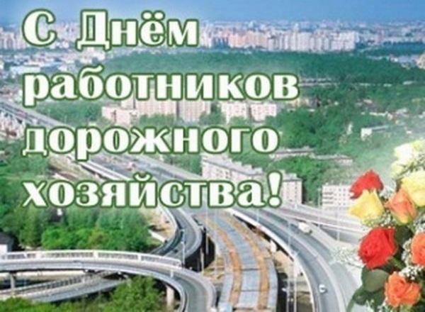 Фото на праздник Третье воскресенье октября День работников дорожного хозяйства005