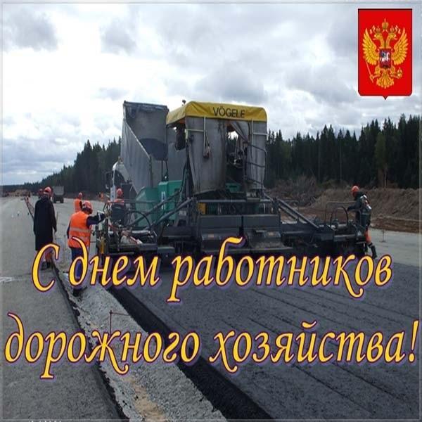 Фото на праздник Третье воскресенье октября День работников дорожного хозяйства006