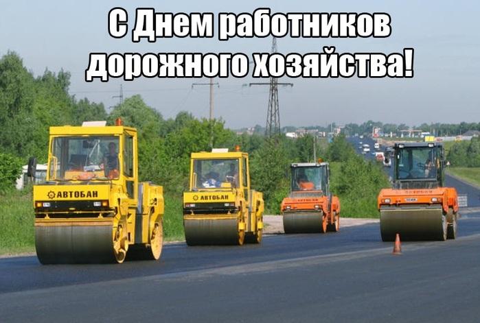 Фото на праздник Третье воскресенье октября День работников дорожного хозяйства009