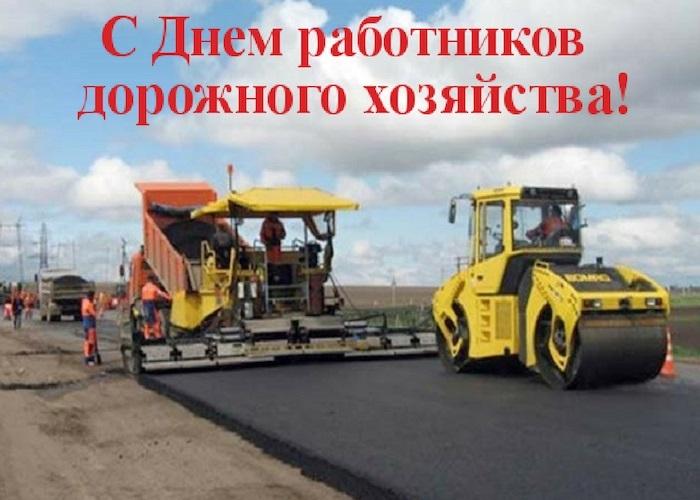 Фото на праздник Третье воскресенье октября День работников дорожного хозяйства010