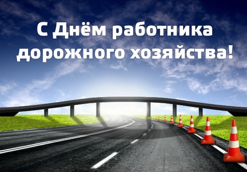Фото на праздник Третье воскресенье октября День работников дорожного хозяйства012