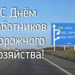 Фото на праздник Третье воскресенье октября День работников дорожного хозяйства