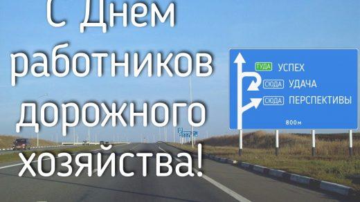 Фото на праздник Третье воскресенье октября День работников дорожного хозяйства015