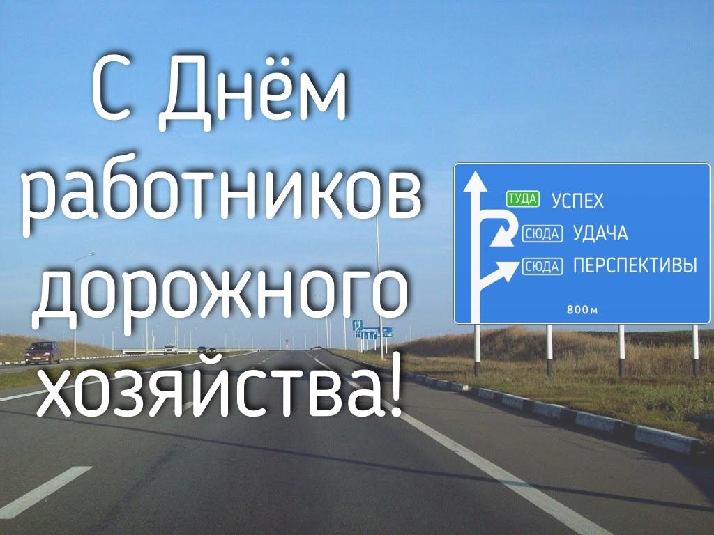 С днем дорожной службы открытки