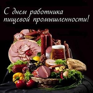 Фото на праздник Третье воскресенье октября День работников пищевой промышленности002