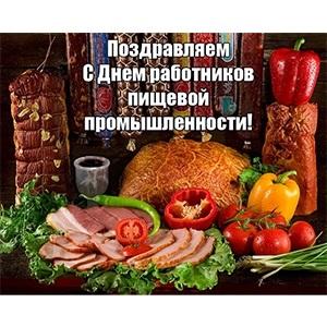 Фото на праздник Третье воскресенье октября День работников пищевой промышленности003