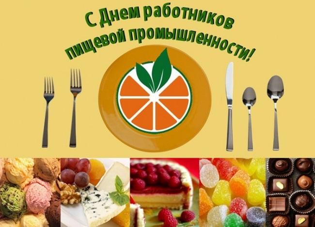 Фото на праздник Третье воскресенье октября День работников пищевой промышленности007
