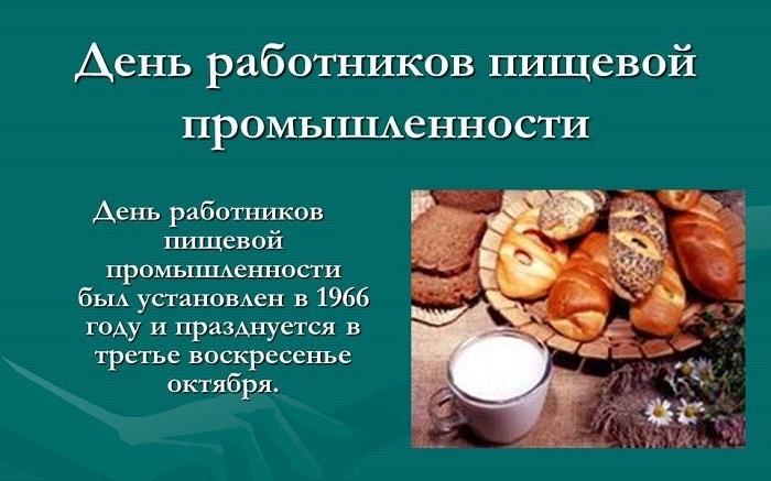 Фото на праздник Третье воскресенье октября День работников пищевой промышленности008