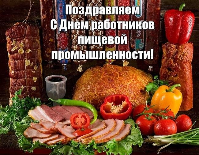 Фото на праздник Третье воскресенье октября День работников пищевой промышленности012