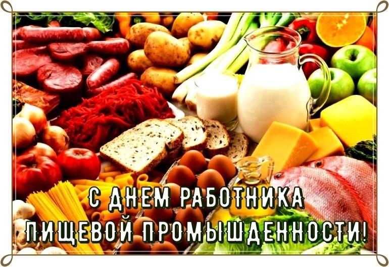 Фото на праздник Третье воскресенье октября День работников пищевой промышленности013