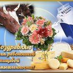 Фото на праздник Третье воскресенье октября День работников пищевой промышленности