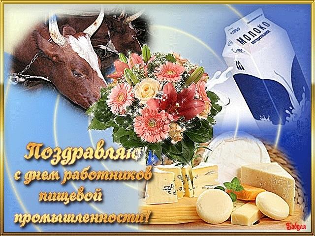 Фото на праздник Третье воскресенье октября День работников пищевой промышленности014