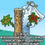 Фото на праздник Яков Дровопилец