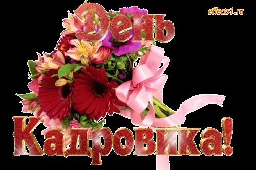 Фото на праздник 12 октября День кадрового работника008