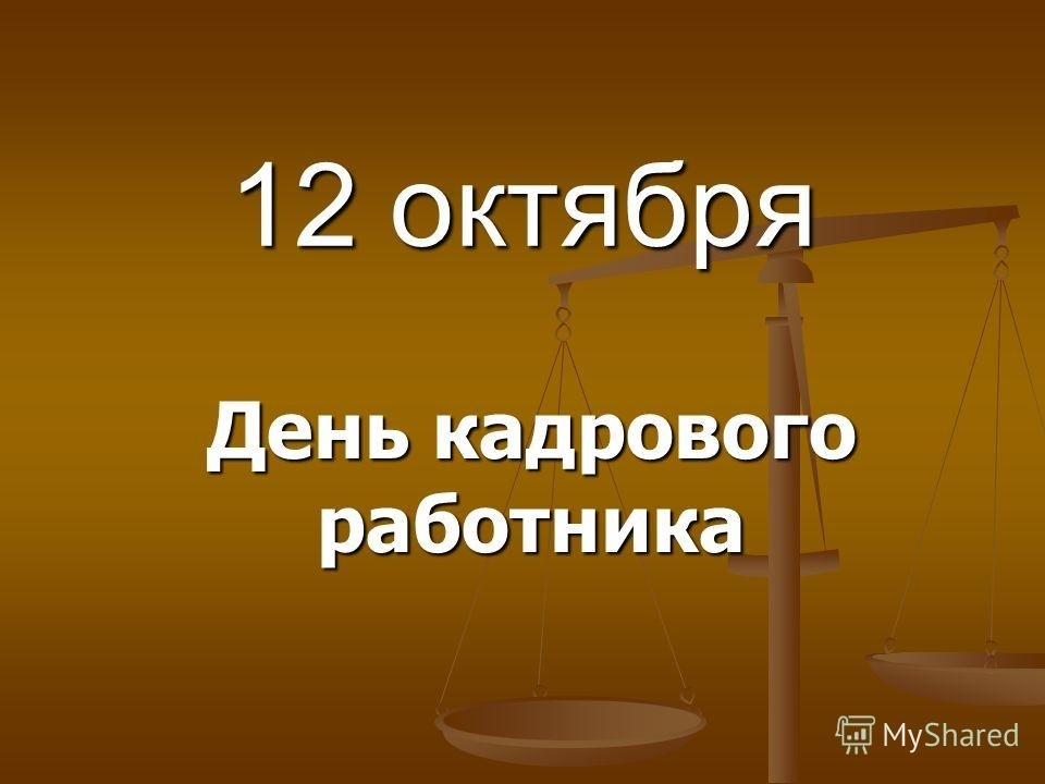 Фото на праздник 12 октября День кадрового работника011