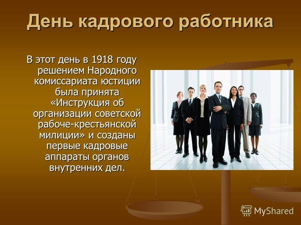 Фото на праздник 12 октября День кадрового работника013