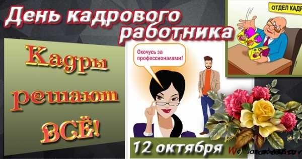 Фото на праздник 12 октября День кадрового работника017