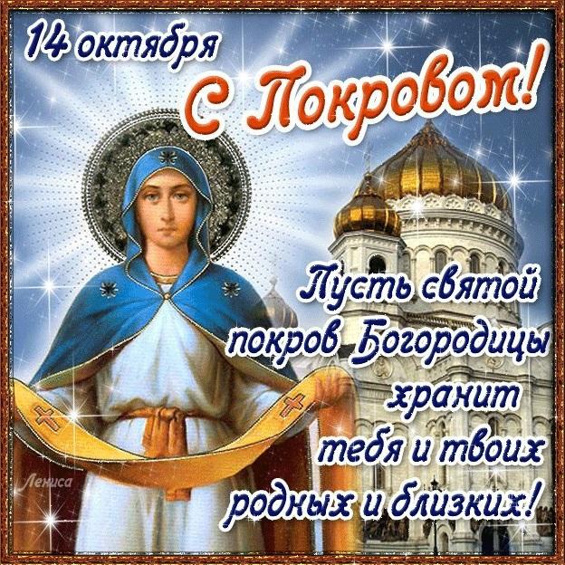 Фото на праздник 14 октября Покров Пресвятой Богородицы001