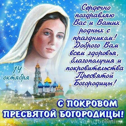 Фото на праздник 14 октября Покров Пресвятой Богородицы003