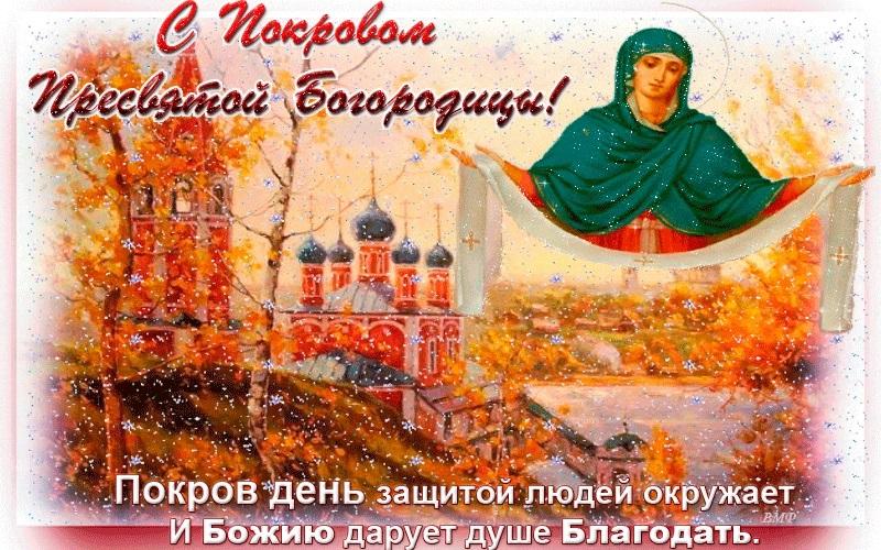 Фото на праздник 14 октября Покров Пресвятой Богородицы004