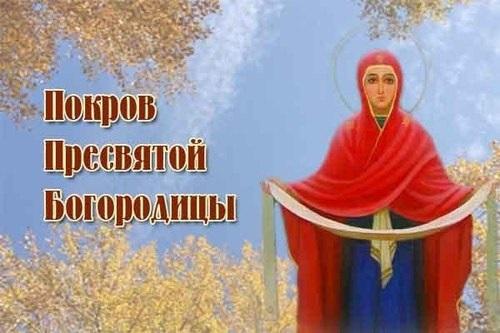 Фото на праздник 14 октября Покров Пресвятой Богородицы006