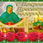 Фото на праздник 14 октября Покров Пресвятой Богородицы