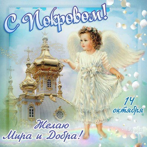 Фото на праздник 14 октября Покров Пресвятой Богородицы008