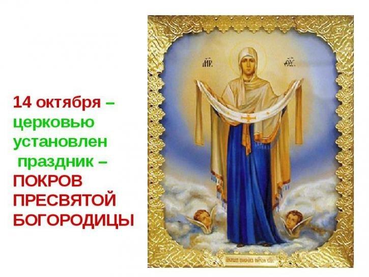 Фото на праздник 14 октября Покров Пресвятой Богородицы010