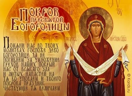 Фото на праздник 14 октября Покров Пресвятой Богородицы012