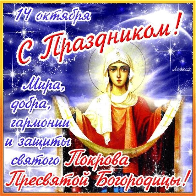 Фото на праздник 14 октября Покров Пресвятой Богородицы015