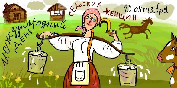 Фото на праздник 15 октября Всемирный день сельских женщин001