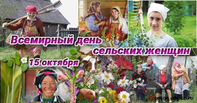 Фото на праздник 15 октября Всемирный день сельских женщин002