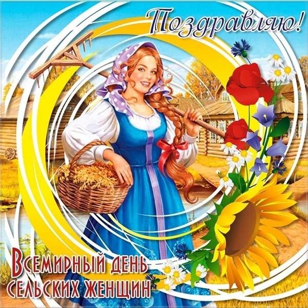 Фото на праздник 15 октября Всемирный день сельских женщин011