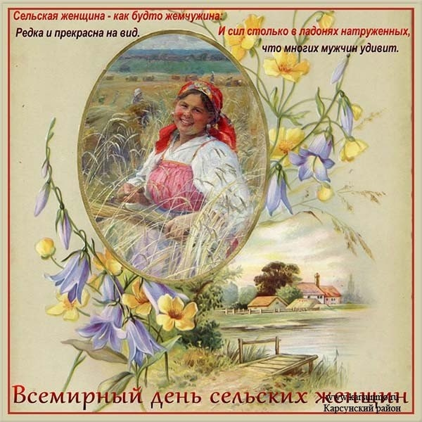 Фото на праздник 15 октября Всемирный день сельских женщин012