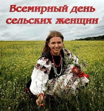 Фото на праздник 15 октября Всемирный день сельских женщин013