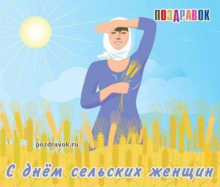 Фото на праздник 15 октября Всемирный день сельских женщин014