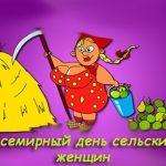 Фото на праздник 15 октября Всемирный день сельских женщин