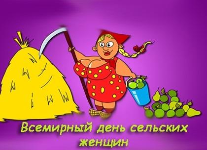Фото на праздник 15 октября Всемирный день сельских женщин015